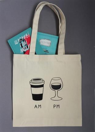 Экосумка кофе киев, шоппер, екосумка кава, экосумка вино и кофе киев, авоська киев