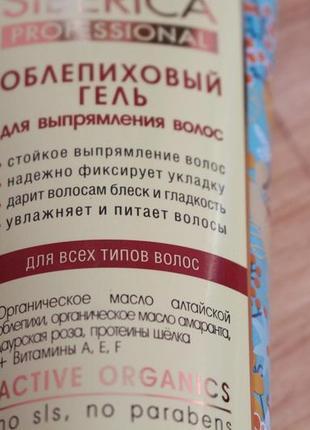 Гель облепиховый для выпрямления волос   natura siberica