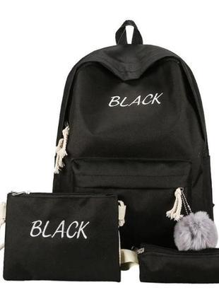 Рюкзак для школы черный 4 в одном : рюкзак+сумочка+пинал+брелок-помпон