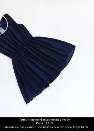Чудесное шифоновое темно-синее платье