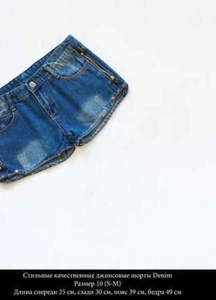 Стильные качественные джинсовые шорты