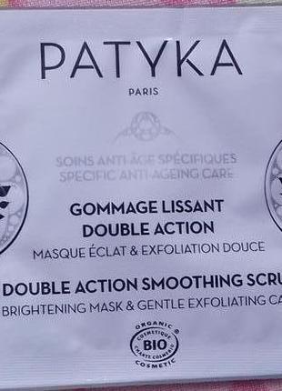 Новая французская очищающая маска для лица и выравнивающая тон кожи от пор и прыщей patyka