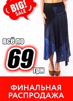 Юбка женская длинная черно-синяя дизайнерская desigual (s)