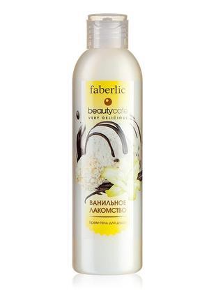 Крем-гель для душа faberlic ванильное лакомство серии beauty cafe 200 мл