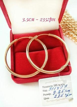 Позолоченные серьги-кольца д.3.5см, сережки-кольца, позолота