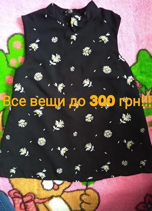 Красивая блуза от джордж