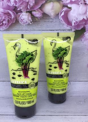 Лифтинг – маска для лица омолаживающая botanica bio world