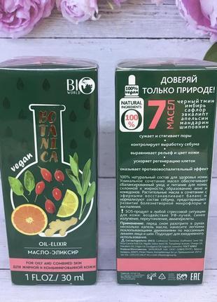Масло – эликсир для жирной и комбинированной кожи 30мл botanica