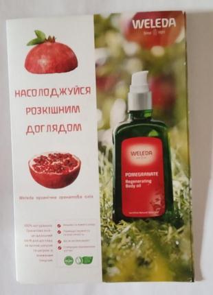 Пробник  weleda гранатовое восстанавливающее масло для тела