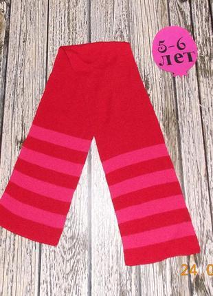 Фирменный шарф для девочки 5-6 лет. 110-116 см