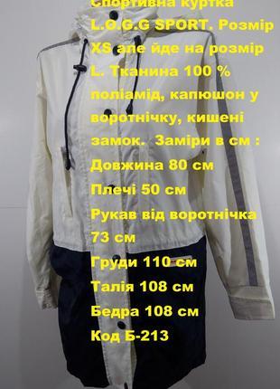 Спортивная куртка l.o.g.g sport