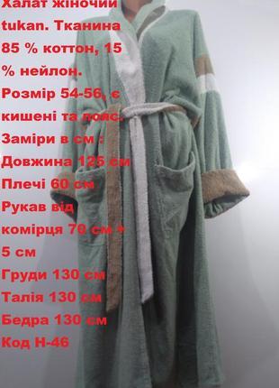 Халат женский tukan размер 54-56