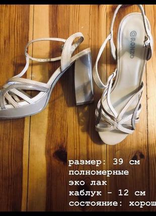 Летние босоножки на устойчивом каблуке