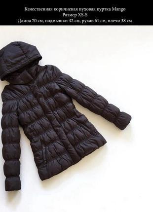 Качественная пуховая куртка