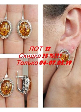 Лот 12) -25%! только 04-07.05.19! серебряные серьги хартов 2591 янтарь