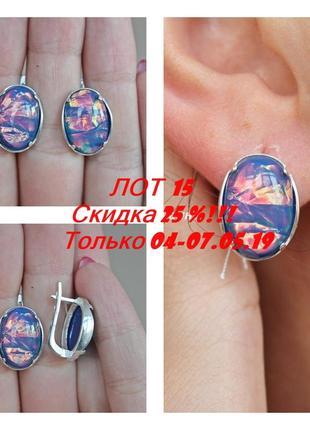 Лот 15) -25%! только 04-07.05.19! серебряные серьги хартов 2632 опал