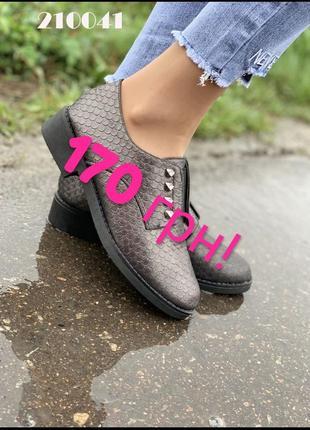 Женские новые туфли - мокасины.
