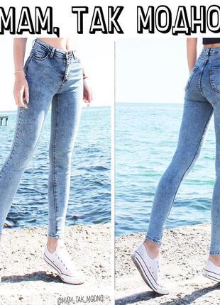 Женские голубые узкие джинсы {скинни} с высокой посадкой