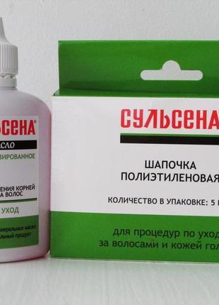 Набор из масла для роста волос и полиэтиленовых шапочек от сульсена