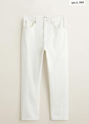 Молочные прямые джинсы mango 38р