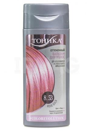 """Тоника оттеночный бальзам для волос 8.53, """"rose gold"""" 150 мл"""