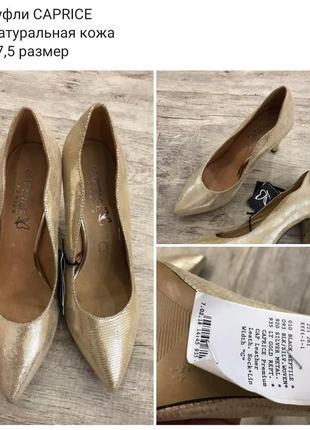 Туфли caprice натуральная кожа 37,5 размер