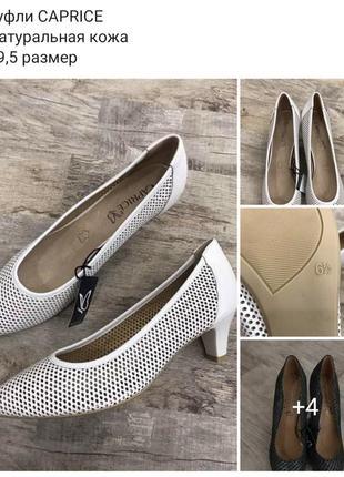 Туфли caprice натуральная кожа 39,5 размер