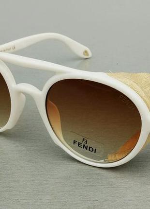 Очки женские солнцезащитные белые с кожаными боковыми шторками