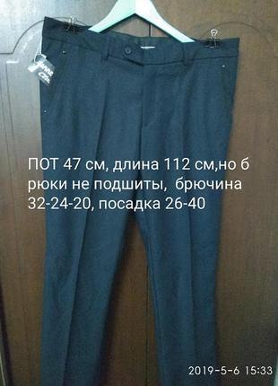 Классические новые брюки