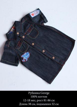 Коттоновая рубашка под джинс