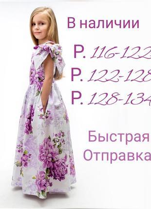 Нарядное платье для девочки на фотосессию мероприятие выпускной