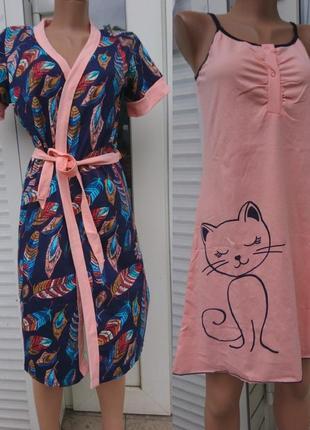 Комплекты женские ночная с халатом