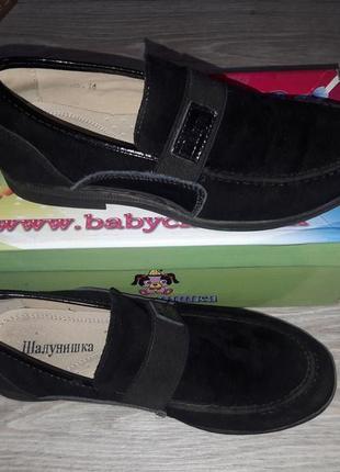 Туфли шалунишка р 33