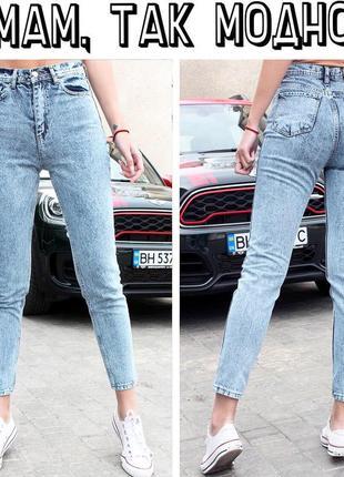 Трендовые джинсы мом варенки с высокой посадкой2 фото