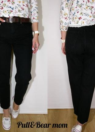 Крутейшие mom джинсы pull&bear