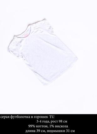 Коттоновая футболочка в горошек