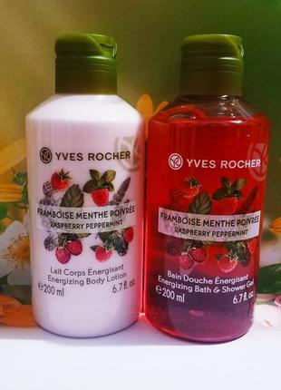 Великий розпродаж!!! набір малина-м'ята (молочко,гель) yves rocher ив роше