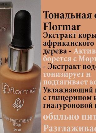 Тональная основа-сыворотка с омолаживающим эффектом , flormar 30мл