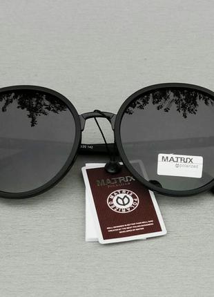 Matrix оригинальные солнцезащитные очки унисекс круглые