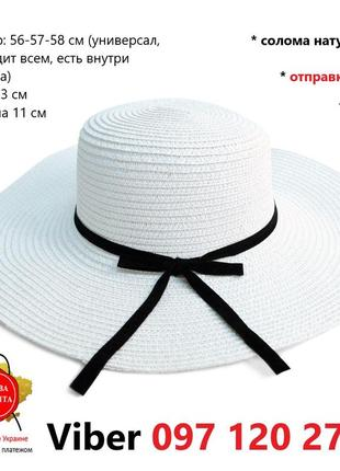 Женская летняя шляпа соломенная белая кепка панама пляжная канотье солома широкополая