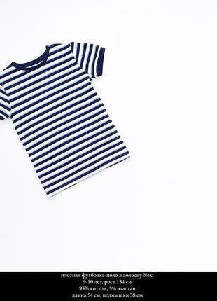 Плотная футболка-поло
