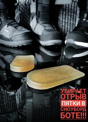 Подпятник в сноуборд ботинки / боты (убирает отрыв пятки в боте!)