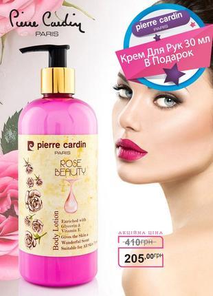 Pierre cardin body lotion 400 ml - rose beauty лосьон для тела