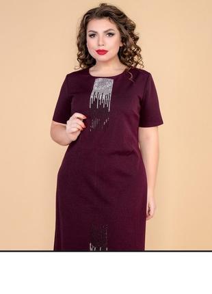 Стильна сукня батального розміру