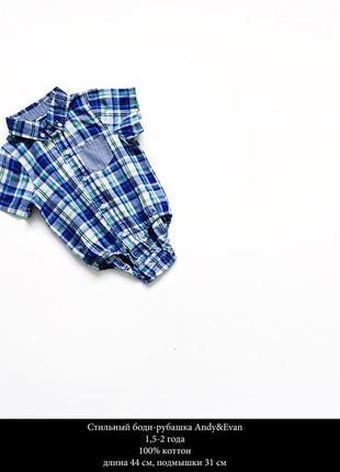 Стильный боди-рубашка