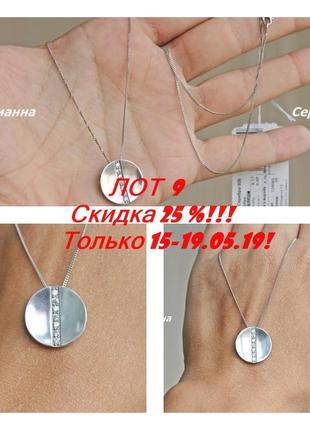 Лот 9) -25%! только 15-19.05.19! серебряное колье валери (50 см)