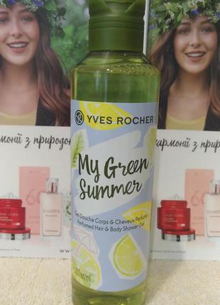 Парфюмированный гель для тела и волос my green summer ив роше yves rocher