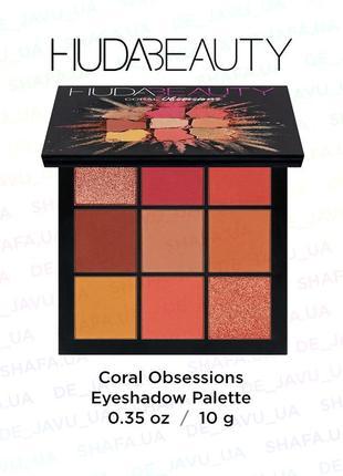 Палетка теней huda beauty coral obsessions eyeshadow palette 9 цветов