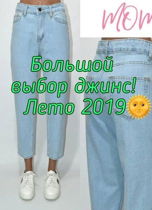 Джинсы момы  высокая посадка мом mom fit jeans.