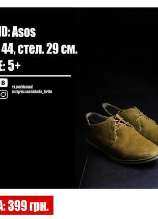 Бомбовые замшевые туфли от asos.